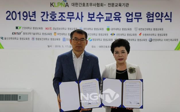 조선대학교 시민르네상스 평생교육원, 대한간호조무사협회와 협약 체결 대표이미지